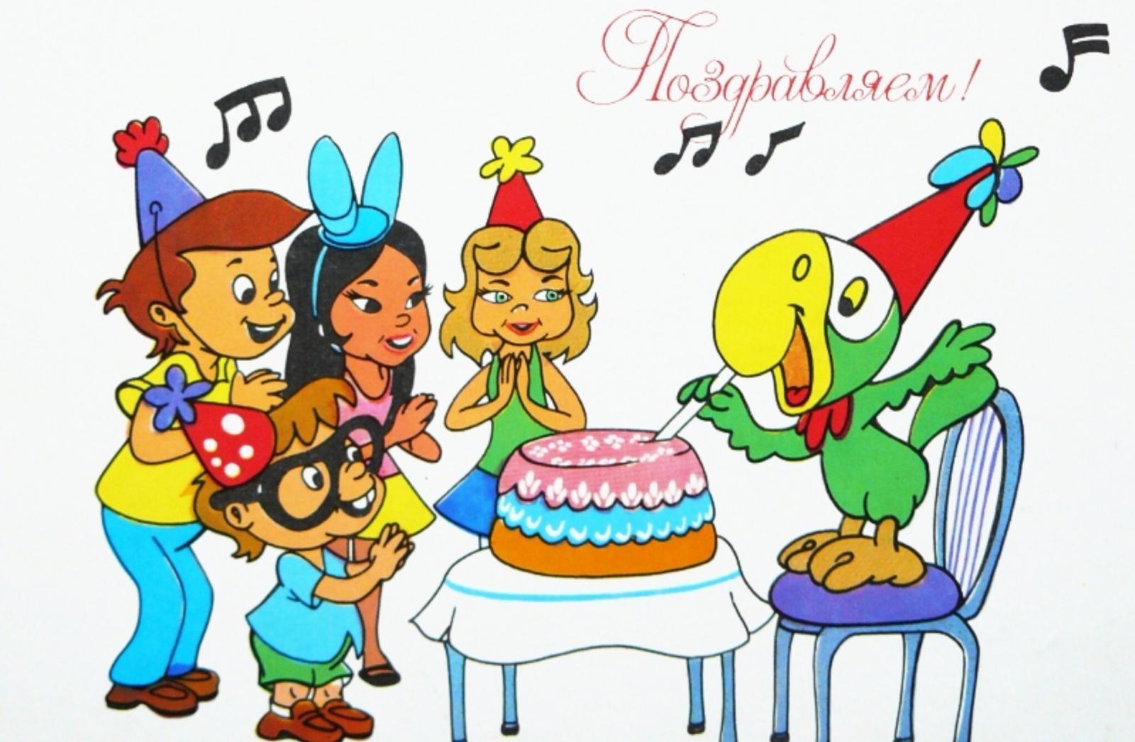 Поздравительная открытка с днём рождения для детей