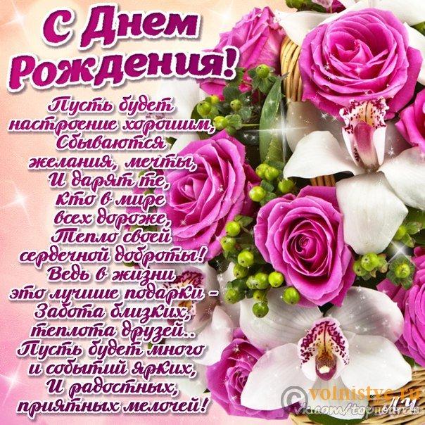 Поздравления в прозе с днем рождения анне