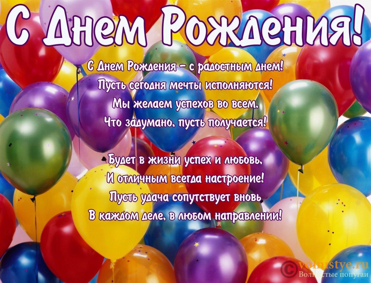 Поздравление с дне рождения юноше