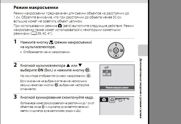 Инструкция - image.jpg