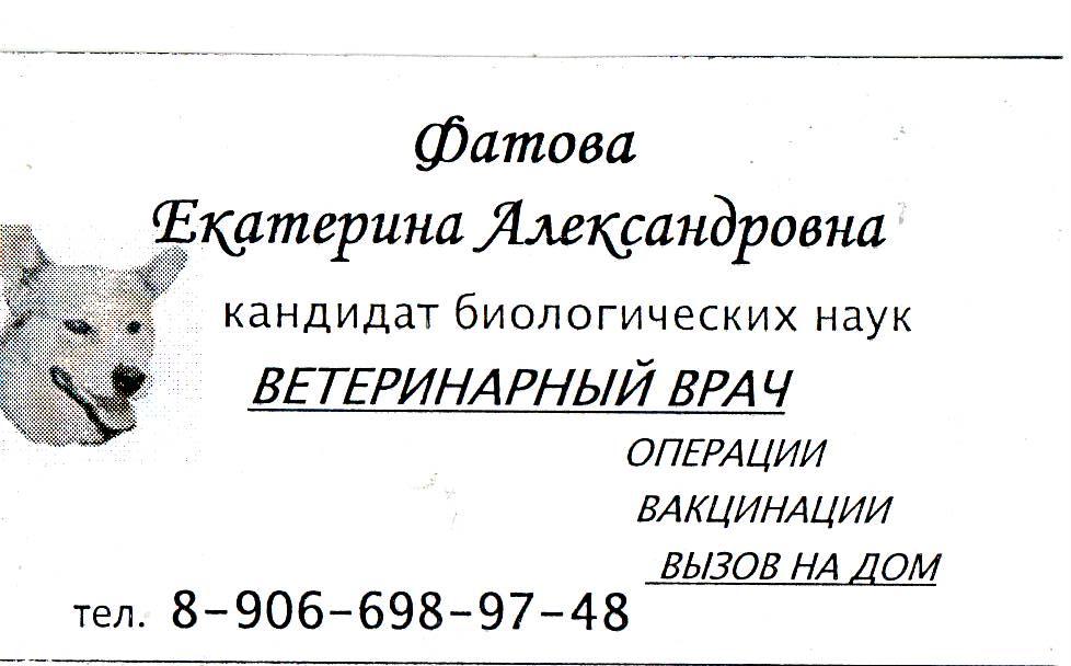 Контакты ветеринарной помощи в г.Брянск. - Image0104.JPG