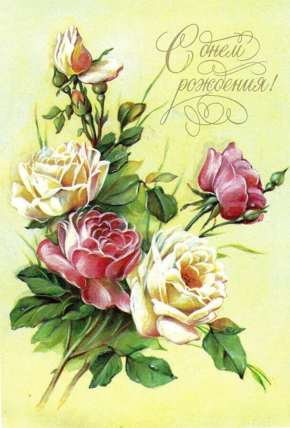 Открытка с цветами на день рождения своими