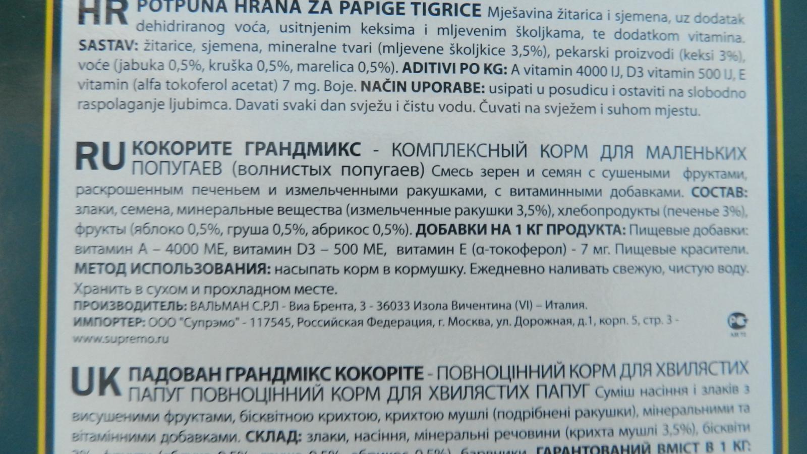 Состав грандмикс - тыл грандмикс.JPG