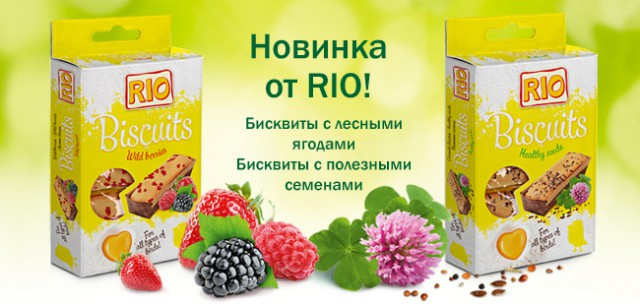 Бисквиты RIO для всех видов птиц - Bisquits_RIO_forum.jpg