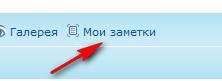 [Новая функция] Личные заметки - 2015-07-13_154608.jpg