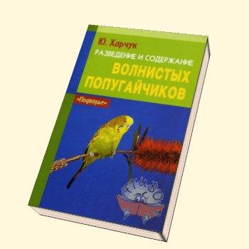 Юрий Харчук - Разведение и содержание волнистых попугайчиков - 1411309.jpg