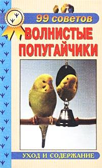 Рахманов А.И - Волнистые попугайчики. 99 советов. Уход и сод - 99 советов Волнистые попугайчики.jpg