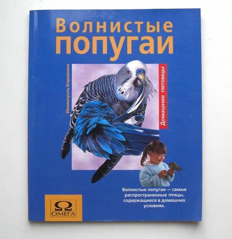 . - Иммануэль Бирмелин - Волнистые попугаи.jpg