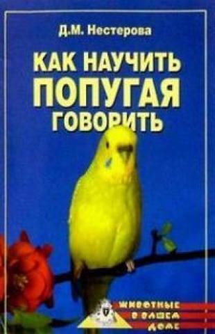 Нестерова Д.М - Как научить попугая говорить - Нестерова Д.М - Как научить попугая говорить .jpg