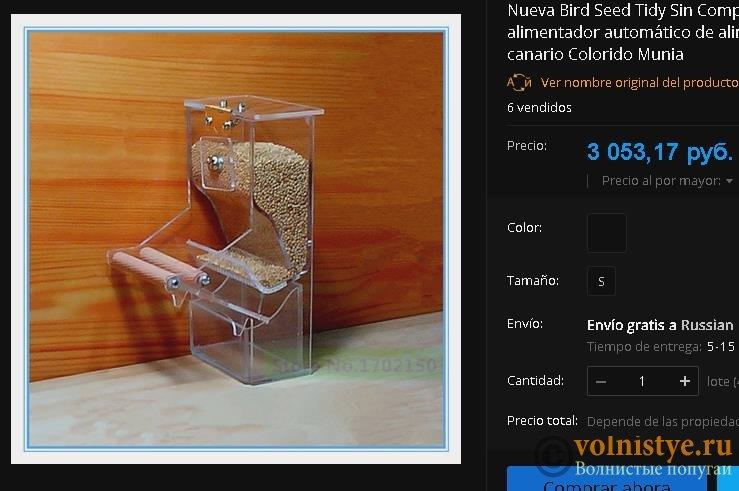 Самодельная кормушка - ScreenShot147.jpg