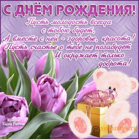 Поздравления с днем рождения прикольные в прозе женщине