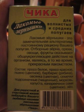 Лакомство для попугаев ЧИКА - DSC03898.JPG