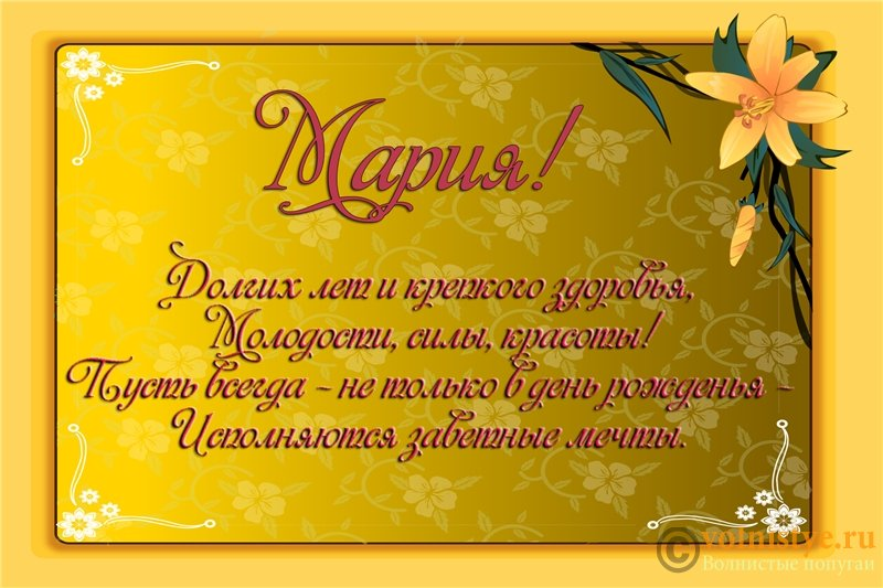 Поздравим Манюшка(Марию) с Днём Рождения!! - otkrytka-marii-3.jpg