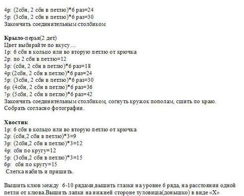 Схема вязания. - попугайчики крючком3.jpg