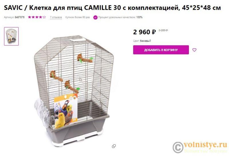 Клетки для попугаев -2 - 30.jpg