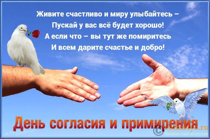 С Днем народного единства! - день-согласия-и-примирения-поздравления-ivseitaki-interesno-2.jpg
