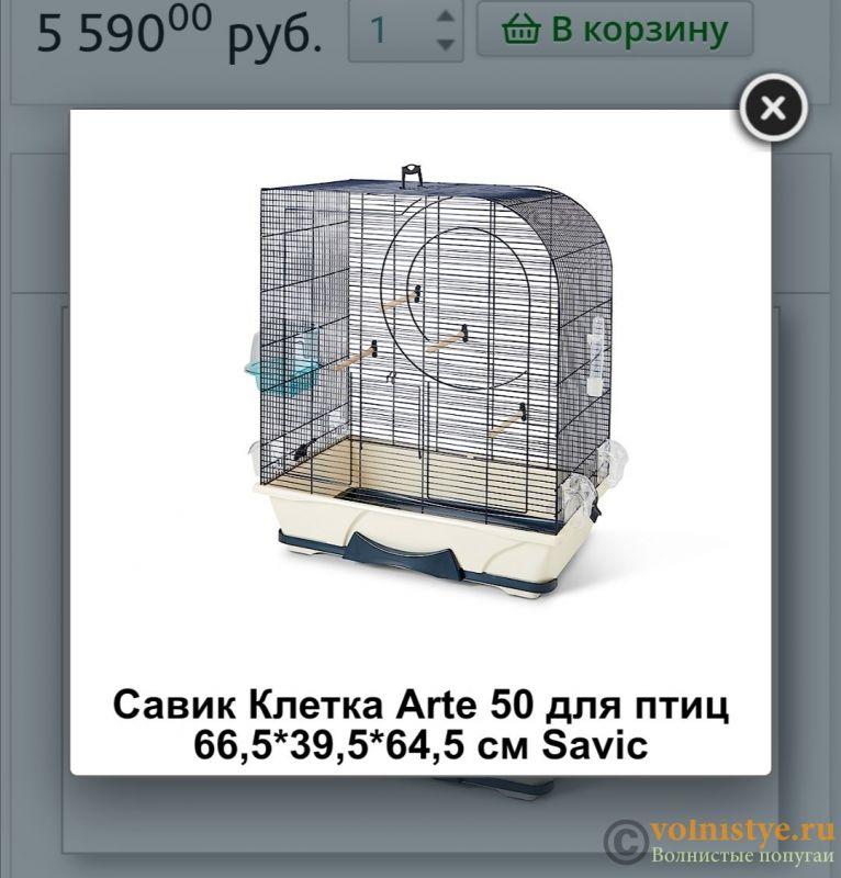 Клетки для попугаев -2 - Screenshot_20210126_224247.jpg