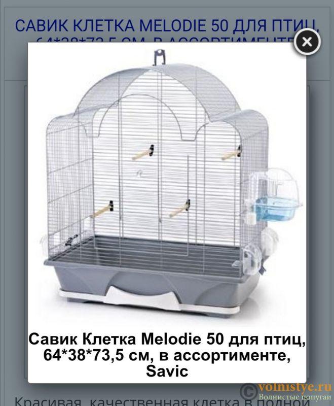 Клетки для попугаев -2 - Screenshot_20210126_224152.jpg
