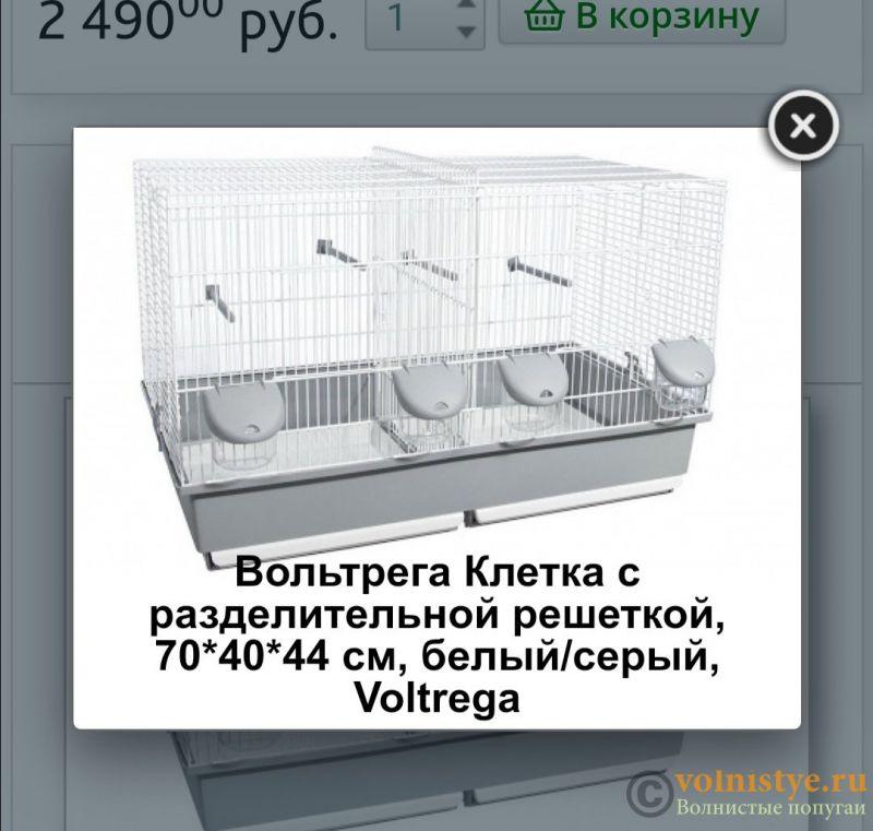 Клетки для попугаев -2 - Screenshot_20210126_224137.jpg