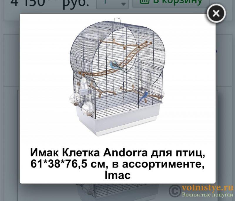 Клетки для попугаев -2 - Screenshot_20210126_224124.jpg
