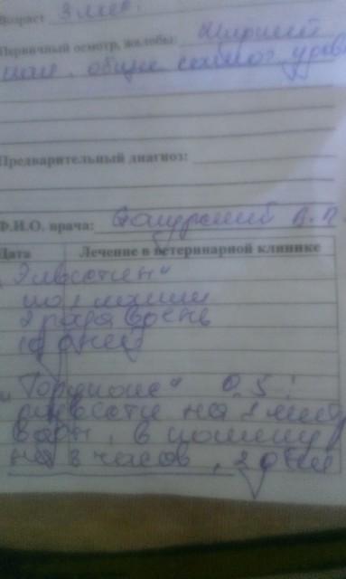 Назначение врача - IMAG0584.jpg