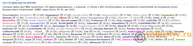 Предложения по работе форума и сайта volnistye.ru - 2016-08-31_180037.png
