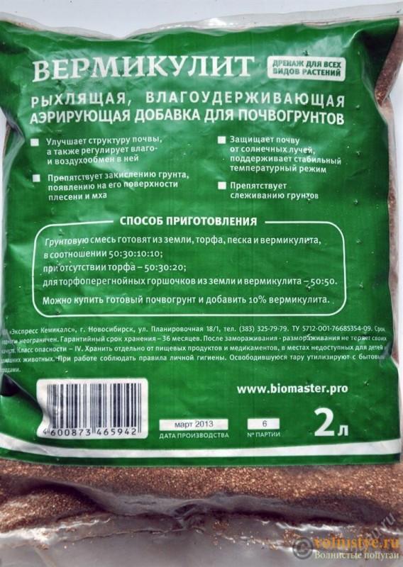 Проращивание корма для волнистых попугаев-мягкие корма - vermikulit--stimuliruyushhaya-mg-k-sa-mn-fe-si-i-2-3842906.jpg
