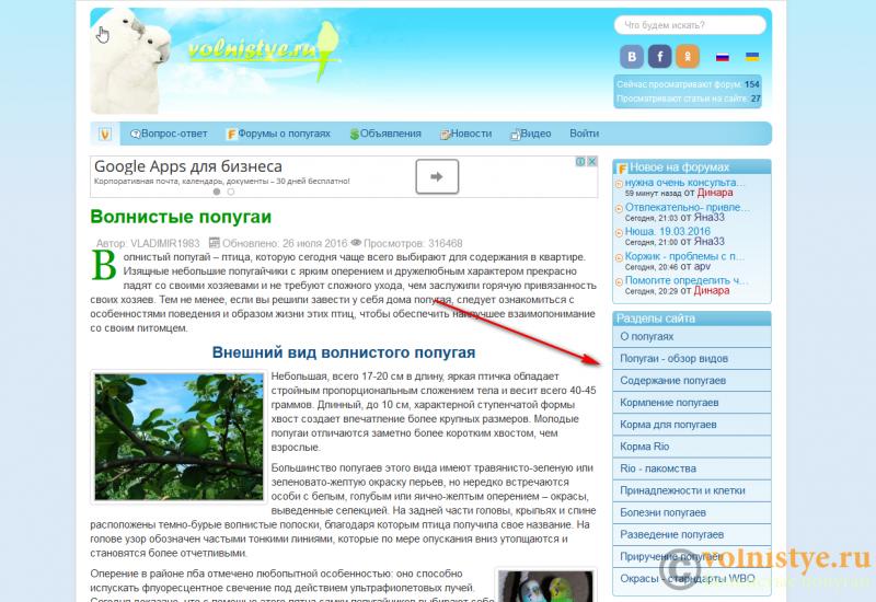 Предложения по работе форума и сайта volnistye.ru - 2016-09-17_220908.png
