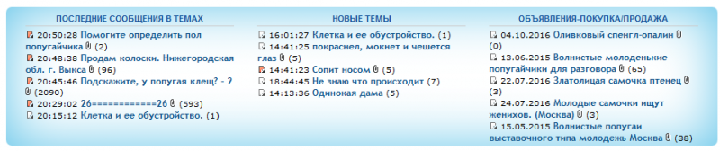 Предложения по работе форума и сайта volnistye.ru - 2016-10-06_211150.png