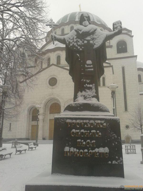 в площад  Св. Сава стоит памятник - Fotografija0748.jpg