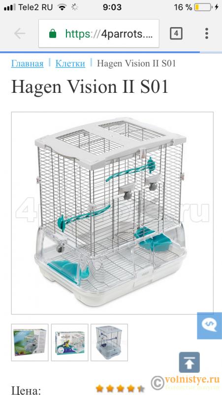 Клетки для попугаев -2 - IMG_6210.PNG