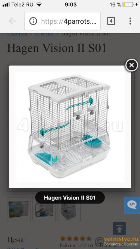 Клетки для попугаев -2 - IMG_6211.PNG