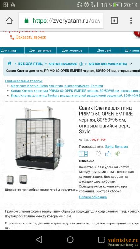 Цена 8300 руб. - Screenshot_2018-03-22-20-14-26.png