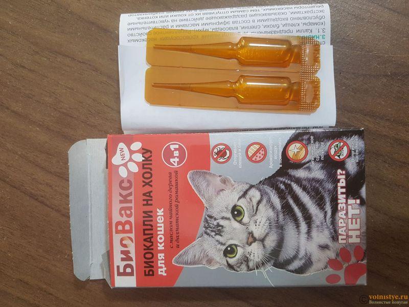 К сожалению нашел пока только этот препарат для котят и кошек. Незнаю подходит или нет - 20180330_132335.jpg