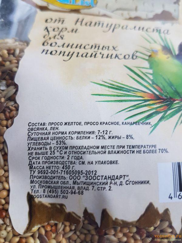 О кормах для попугаев - iodMDoFr-I0.jpg