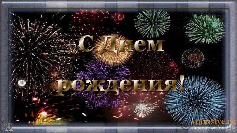 Поздравляем нашего Сергея(SergeyS) с Днём Рождения - с.jpg
