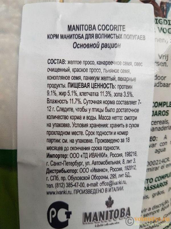 О кормах для попугаев - b3-Xhb64Yuo.jpg
