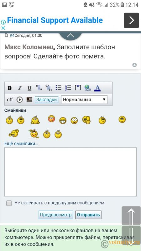 кнопки шаблона нету - Screenshot_20200108-121403.jpg
